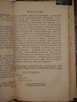 `Наказ Комиссии о составлении проекта нового Уложения` Екатерина II. С.-Петербург, Печатано при Сенате, 1768 г.