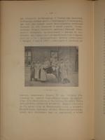 `6-я Батарея лейб-гвардии 3-й Артиллерийской бригады` . Варшава, Печатано в Типографии Акционерного Общества С.Оргельбранда сыновей, 1903г.