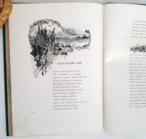 `Родные отголоски` . СПб., Москва, Издание М.О.Вольфа, 1881 г.