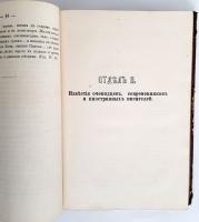 `Сборник материалов для исторической топографии Киева и его окрестностей` . Киев, 1874 г.