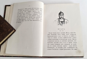 `Русские великие князья от Рюрика до Иоанна III-го. Русские великие князья и цари от Иоанна III до Александра II-го` Составил К.А.Л. Москва, Типография А.Гатцука, 1880 г.