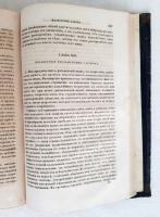 `Основания политической экономии с некоторыми из их применений в общественной философии` Джон Стюарт Милль. СПб. Типография Вульфа 1860 г.