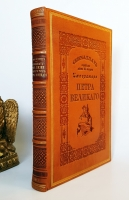 `Семнадцать первых лет в жизни Императора Петра Великого: 1672 - 1689` М.П. Погодин. Типография В.М. Фриш, 1875 г.