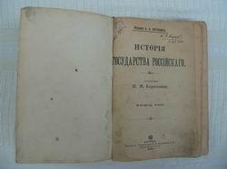 `История государства российского` Н.М.Карамзин. 1903