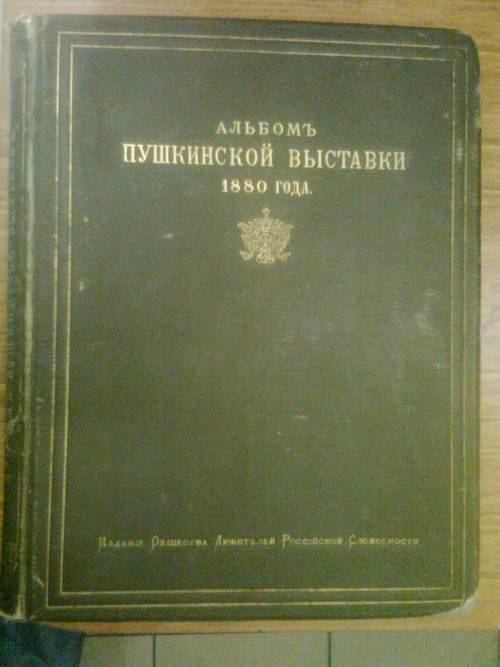 `Альбом Пушкинской выставки 1880 года` Лев Поливанов. 1882 г.Москва