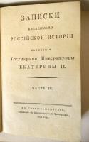 `Записки касательно Российской истории написаны императрицей Екатериной II. Том 2, 3, 4 и 6` . СПб, в Императорской типографии, 1801 г.