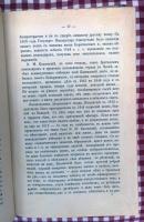`История 80-го Пехотного Кабардинского генерал-фельдмаршала Князя Барятинского полка (1726 - 1880)` Зиссерман А. СПб, 1881 г. Том 3.