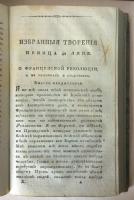 `Избранные философические, политические и военные творения принца де Линя` . Москва, 1809 г.