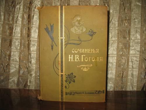 `Сочинения` Н.В. Гоголя. 1902 С-Петербург