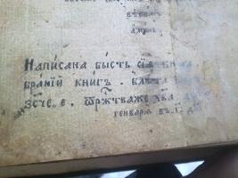 `Житие Василия Нового Старообрядческое издание` Григорий Монах. 1704