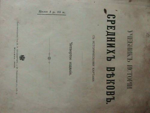 `Учебникъ истории среднихъ въковъ съ историческими картами.` P.Випперъ.. Москва-1908