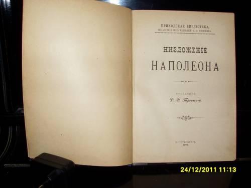 `Низложение Наполеона` Д.И.Троицкий. СПб 1901г.