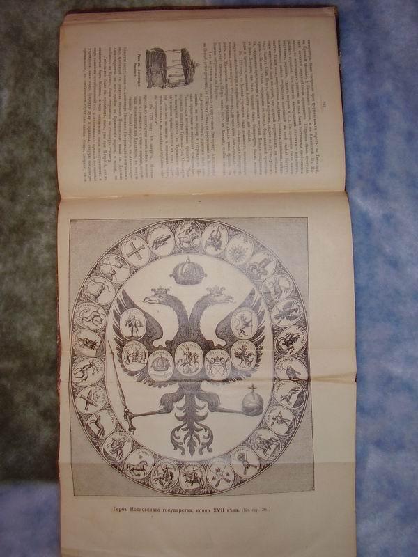 `Из истории Москвы 1147-1703г (очерки)` . Т-во И.Д. Сытина, Москва 1896г.