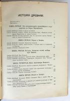 `Всеобщая история. В четырех томах` Сочинение профессора О. Иегера под редакцией П.Н. Полевого. Спб., издание А.Ф.Маркса, 1894г.