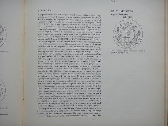 гербовник анисима титовича князева издал с.н.тройницкий с.-петербург типография сириус 1912 г