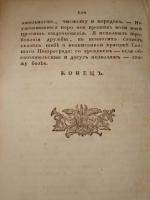`Воспоминания о походах 1813 и 1814 годов` А.Раевский. Москва, В Университетской типографии, 1822 г.