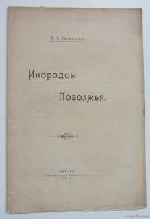 Антикварная книга: Инородцы Поволжья.. М. Г. Васильев.. 1913. Казань.