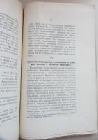 `Переславский Троицкий Данилов монастырь` Протоиерей Александр Свирелин. 1905. Владимир