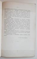 `Старина, памятники, предания и легенды Прикамского края.` В. Ф. Кудрявцев. 1897. Вятка