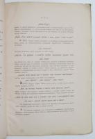 `Старинные гравюры к Книге Бытия.` Н. Петровский.. 1898. Казань.