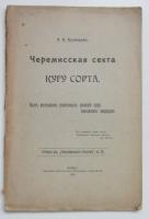 Черемисская секта Кугу Сорта.. С. К. Кузнецов.. 1909. Москва