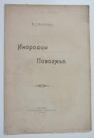 Инородцы Поволжья.. М. Г. Васильев.. 1913. Казань.