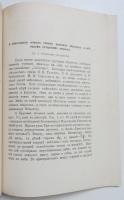 `О некоторых новых типах русских оберегов и об одном татарском амулете.` Н. Ф. Высоцкий.. 1909. Казань.