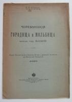Черемисские городища и мольбища около гор. Василя.. Н. Н. Оглоблин.. 1906. Москва
