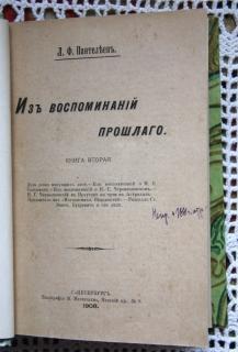 `Из воспоминаний прошлого. Книга вторая` Пантелеев Л.Ф. СПб, 1908 г.