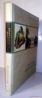 `Русская литография. 1810-е - 1890-е гг` Г.А. Миролюбова. Москва, 2006 г.