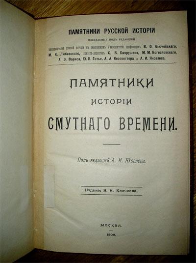`Памятники истории смутного времени` Под редакцией А.И.Яковлева. Москва, 1909г.