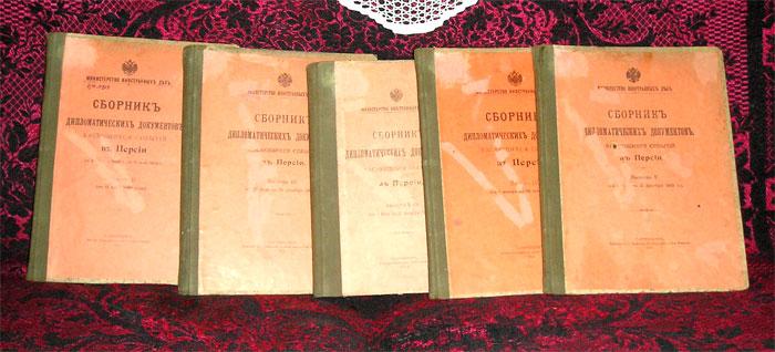 `Сборник дипломатических документов, касающихся событий в Персии` Министерство Внутренних Дел. СПб, 1911г.ю