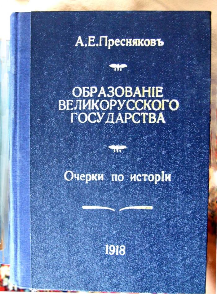 `Образование великорусского государства` Пресняков А.Е.. Петроград, 1918 г.