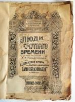 `Люди смутного времени` . СПб, 1905 г.