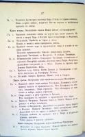 `Сочинения Ксенофонта. Анабазис` . Киев, 1876г.