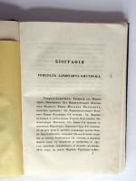 `Биография генерал-адъютанта Бистрома` Н.Лукьянович. Санкт-Петербург : Привилегированная типография Е. Фишера, 1841 г.