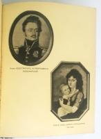 `Двор и царствование Павла I` Головкин Федор. Москва, 1912 г
