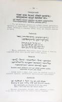 `Иллюстрированная всеобщая история письмен` Я.Б.Шницер. СПб., Издание А.Ф.Маркса. 1903 г.