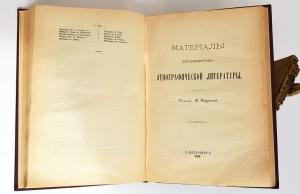 `Этнография. IV. Верования` Н. и В. Харузины. СПб, 1905 г.