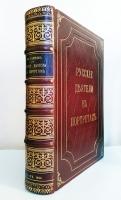 `Русские деятели в портретах` Академик Л.А. Серяков. С.-Петербург, 1886 г.