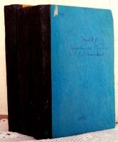 `Переписка Я.К.Грота с П.А.Плетневым. В трёх томах` . Спб, 1886 г.