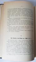 `Мемуары кн. Гогенлоэ` Под редакцией  прив.-доц. В.Фриче. Москва, 1907 г.