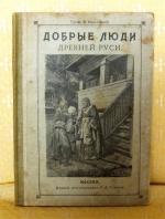 `Добрые люди Древней Руси` Проф.В.Ключевский. Москва, 1907г.