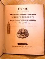 `Речи, произнесённые в торжественном собрании Императорского Московского Университета Июля 10-го дня 1835 года` . Москва, 1835г.