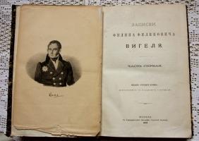 `Записки Филиппа Филипповича Вигеля` . Москва, 1892 г.