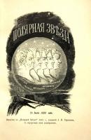`Декабристы в Западной Сибири` А.И.Дмитриев-Мамонов. СПб., 1905 г.