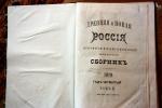 `Древняя и новая  Россия. Том 2 Год 4-ый` . СПб, 1878 г.