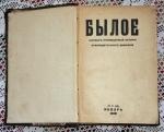 `Былое. Журнал посвящённый истории освободительного движения. Январь, февраль, март` . Петроград. 1918 г.