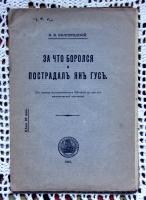 `За что боролся и пострадал Ян Гус` Белгородский А.В. Петроград, 1916 г.