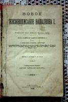 `Новое жизнеописание Наполеона I` Виллиам Слоон. СПб, 1896 г
